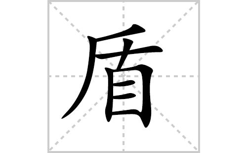 盾的笔顺笔画怎么写(盾的拼音、部首、解释及成语解读)