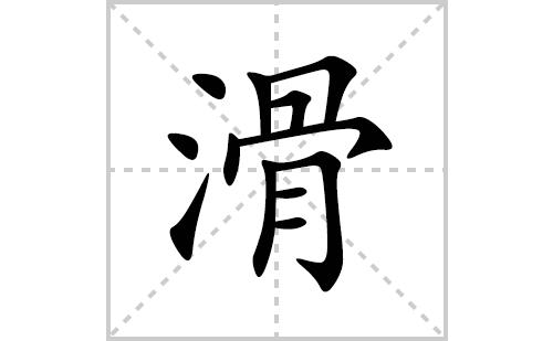滑的笔顺笔画怎么写(滑的拼音、部首、解释及成语解读)