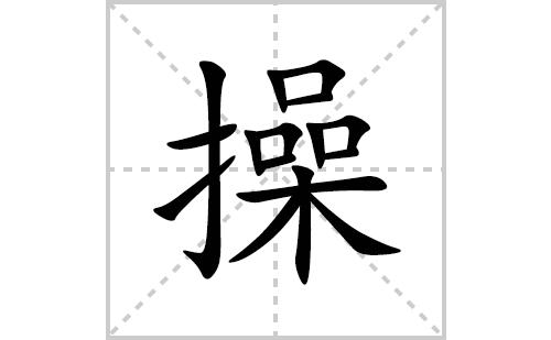 操的笔顺笔画怎么写(的拼音、部首、解释及成语解读)