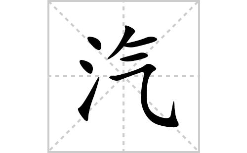 汽的笔顺笔画怎么写(汽的拼音、部首、解释及成语解读)