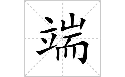 端的笔顺笔画怎么写(端的拼音、部首、解释及成语解读)