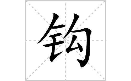 钩的笔顺笔画怎么写(的拼音、部首、解释及成语解读)