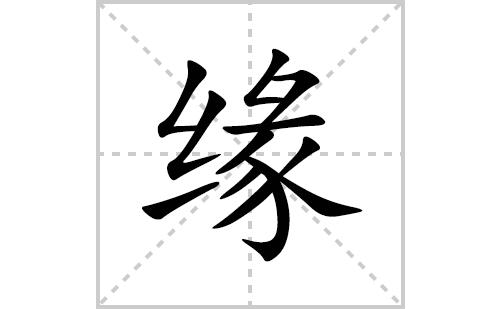 缘的笔顺笔画怎么写(缘的拼音、部首、解释及成语解读)