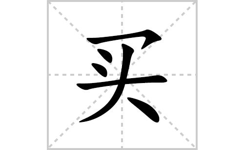 买的笔顺笔画怎么写(买的拼音、部首、解释及成语解读)