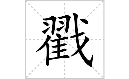 戳的笔顺笔画怎么写(戳的拼音、部首、解释及成语解读)