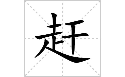 赶的笔顺笔画怎么写(赶的拼音、部首、解释及成语解读)