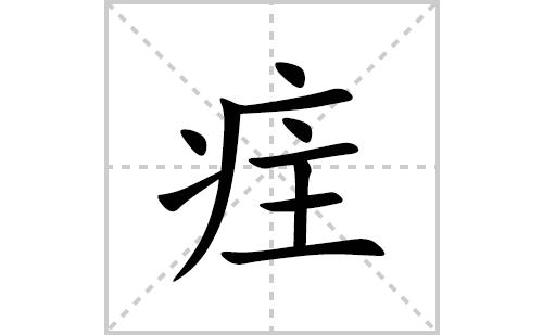 疰的笔顺笔画怎么写(疰的拼音、部首、解释及成语解读)