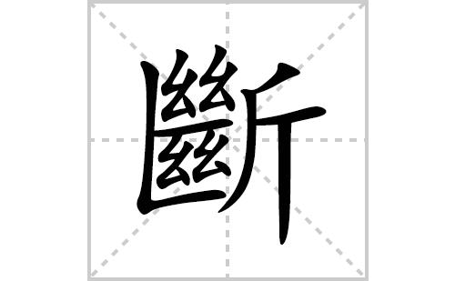 斷的笔顺笔画怎么写(斷的拼音、部首、解释及成语解读)