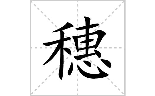 穗的笔顺笔画怎么写(的拼音、部首、解释及成语解读)