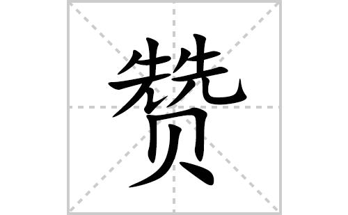 赞的笔顺笔画怎么写(赞的拼音、部首、解释及成语解读)