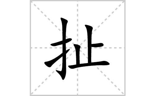 扯的笔顺笔画怎么写(扯的拼音、部首、解释及成语解读)