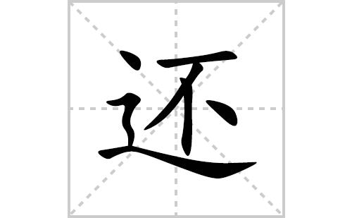 还的笔顺笔画怎么写(还的拼音、部首、解释及成语解读)