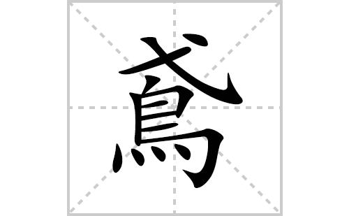 鳶的笔顺笔画怎么写(鳶的拼音、部首、解释及成语解读)