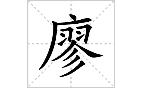 廖的笔顺笔画怎么写(廖的拼音、部首、解释及成语解读)