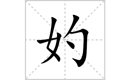 妁的笔顺笔画怎么写(妁的拼音、部首、解释及成语解读)