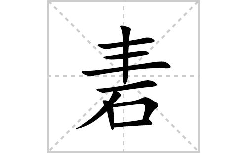 砉的笔顺笔画怎么写(砉的拼音、部首、解释及成语解读)