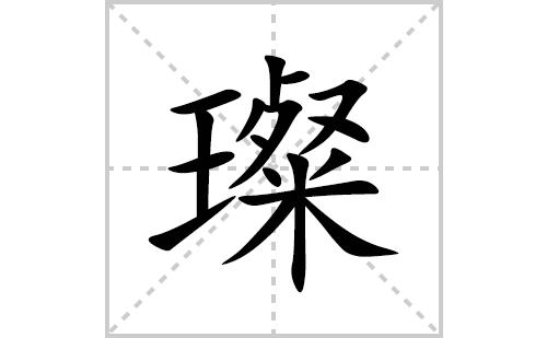 璨的笔顺笔画怎么写(璨的拼音、部首、解释及成语解读)