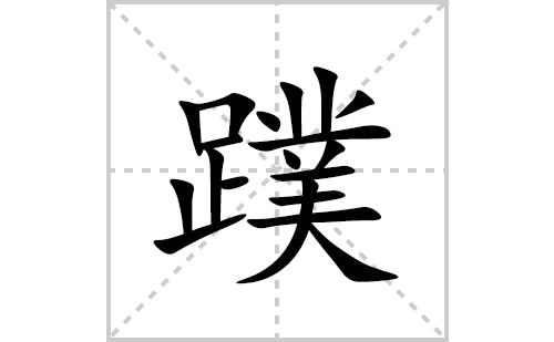 蹼的笔顺笔画怎么写(蹼的拼音、部首、解释及成语解读)