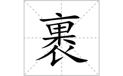 裹的笔顺笔画怎么写(裹的拼音、部首、解释及成语解读)