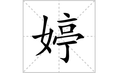婷的笔顺笔画怎么写(婷的拼音、部首、解释及成语解读)