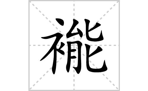 褦的笔顺笔画怎么写(褦的拼音、部首、解释及成语解读)