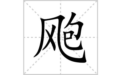 飑的笔顺笔画怎么写(飑的拼音、部首、解释及成语解读)