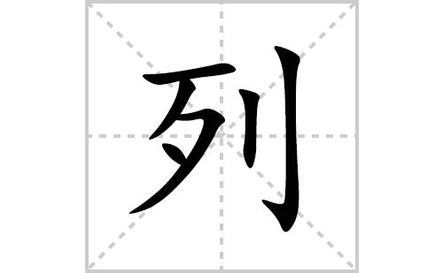 列的笔顺笔画怎么写(列的拼音、部首、解释及成语解读)