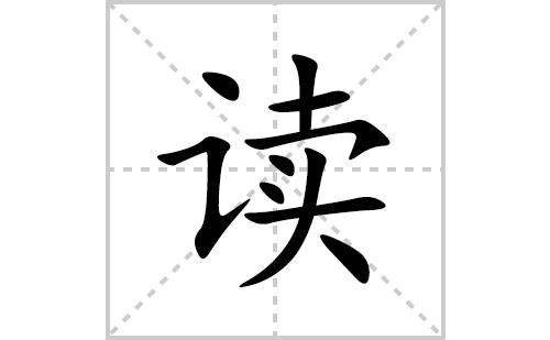 读的笔顺笔画怎么写(读的拼音、部首、解释及成语解读)
