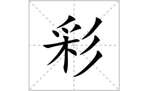 彩的笔顺笔画怎么写(彩的拼音、部首、解释及成语解读)