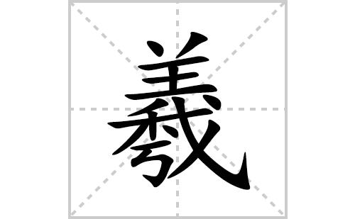 羲的笔顺笔画怎么写(羲的拼音、部首、解释及成语解读)