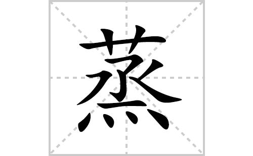 蒸的笔顺笔画怎么写(蒸的拼音、部首、解释及成语解读)