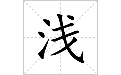 浅的笔顺笔画怎么写(浅的拼音、部首、解释及成语解读)