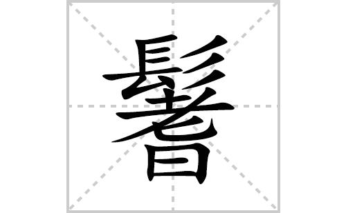 鬐的笔顺笔画怎么写(鬐的拼音、部首、解释及成语解读)