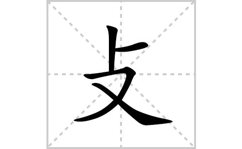 攴的笔顺笔画怎么写(的拼音、部首、解释及成语解读)