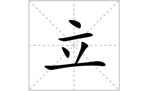 立的笔顺笔画怎么写(立的拼音、部首、解释及成语解读)