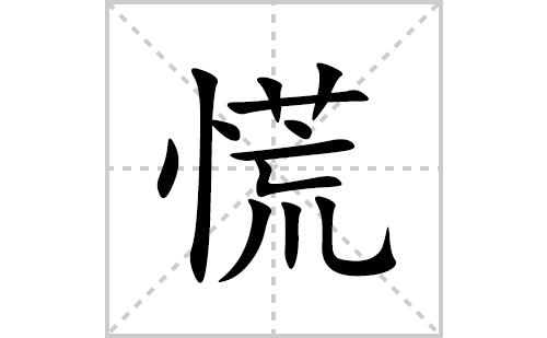 慌的笔顺笔画怎么写(慌的拼音、部首、解释及成语解读)