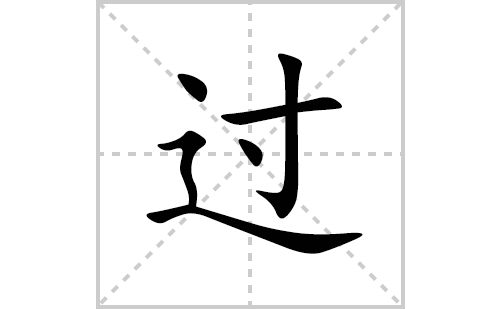 过的笔顺笔画怎么写(的拼音、部首、解释及成语解读)