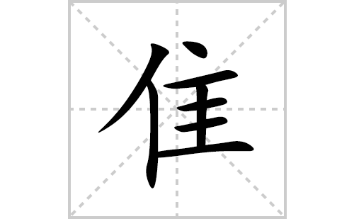 隹的笔顺笔画怎么写(隹的拼音、部首、解释及成语解读)