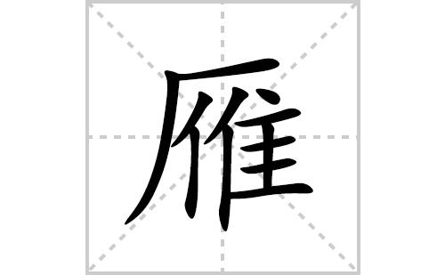 雁的笔顺笔画怎么写(的拼音、部首、解释及成语解读)