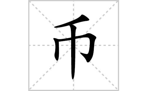 币的笔顺笔画怎么写(的拼音、部首、解释及成语解读)