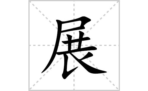 展的笔顺笔画怎么写(的拼音、部首、解释及成语解读)