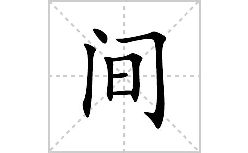 间的笔顺笔画怎么写(间的拼音、部首、解释及成语解读)