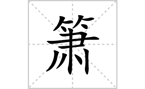 箫的笔顺笔画怎么写(箫的拼音、部首、解释及成语解读)