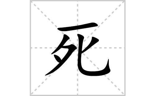 死的笔顺笔画怎么写(死的拼音、部首、解释及成语解读)