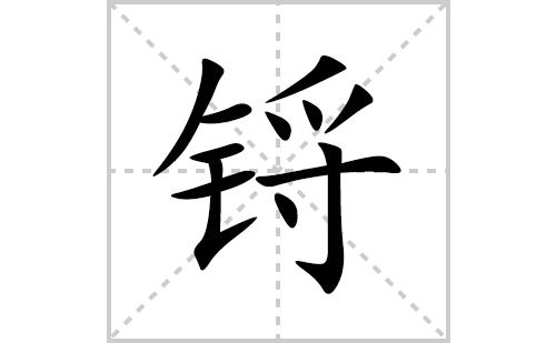 锊的笔顺笔画怎么写(锊的拼音、部首、解释及成语解读)
