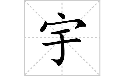 宇的笔顺笔画怎么写(宇的拼音、部首、解释及成语解读)