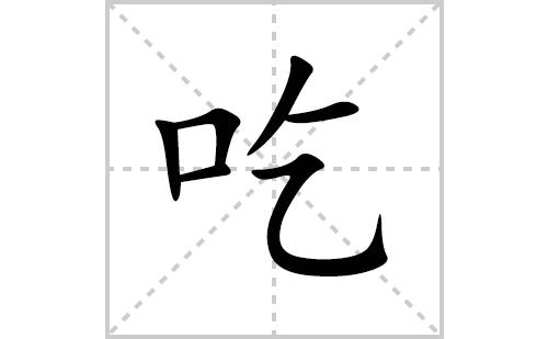 吃的笔顺笔画怎么写(吃的拼音、部首、解释及成语解读)