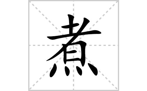 煮的笔顺笔画怎么写(煮的拼音、部首、解释及成语解读)