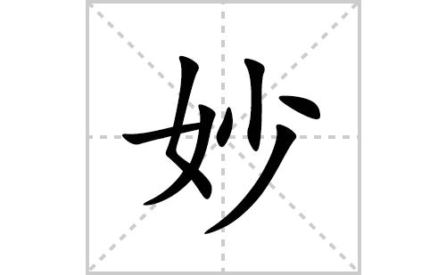 妙的笔顺笔画怎么写(妙的拼音、部首、解释及成语解读)