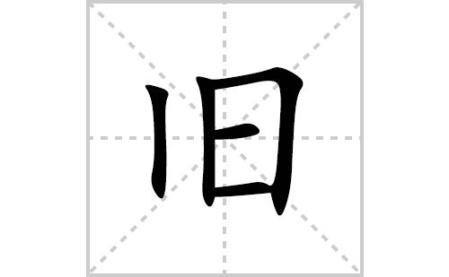 旧的笔顺笔画怎么写(旧的拼音、部首、解释及成语解读)